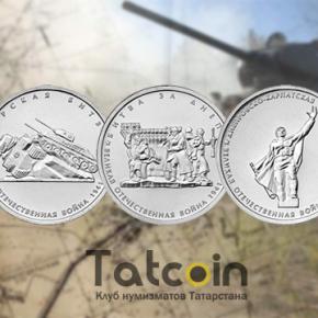 Новые 5 рублей 2014 из серии ВОВ