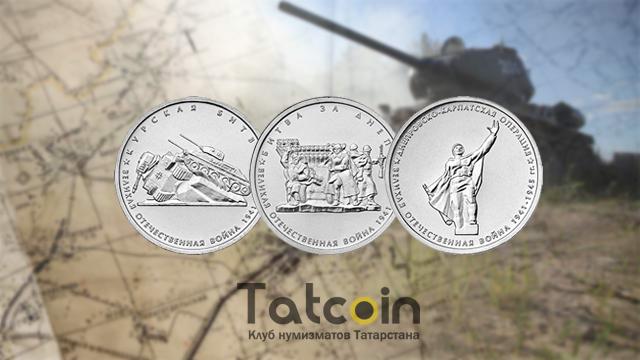 5 рублей серия монет 70 лет Победы