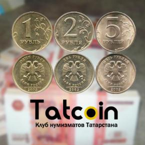 Монеты 2003 года за 5000 рублей. Разрушение мифов