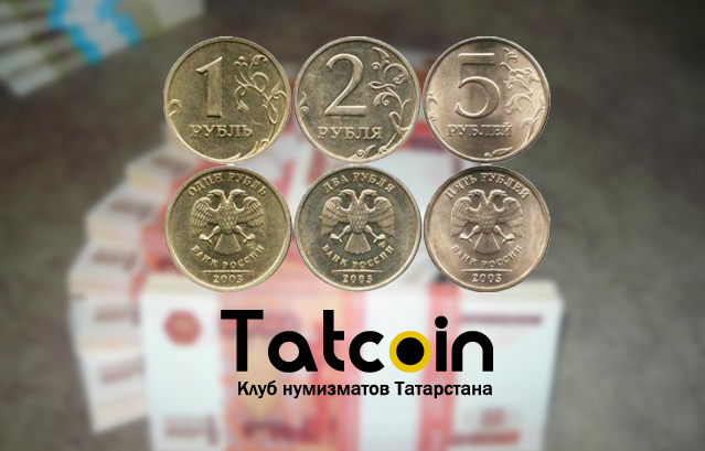 монеты 5 рублей 2003 года