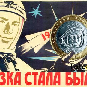 10 рублей 2001 года «Гагарин». Мифы и реальность