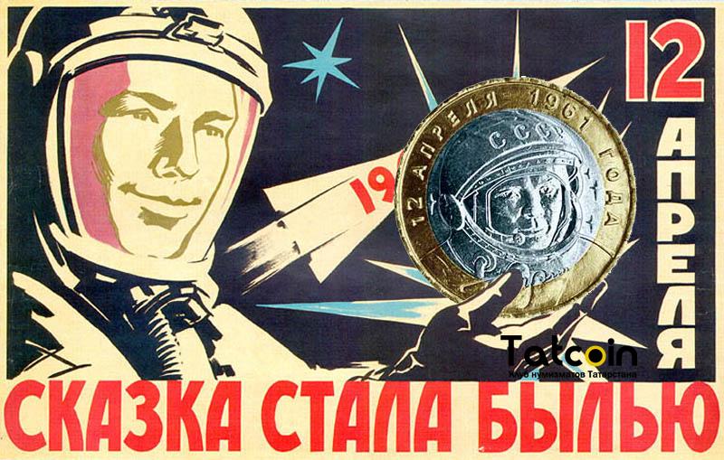 редкая 10 рублей Гагарин
