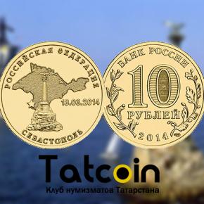 10 рублей 2014 года Севастополь