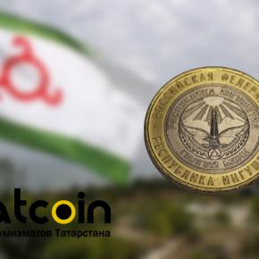 Юбилейная монета 10 рублей Ингушетия