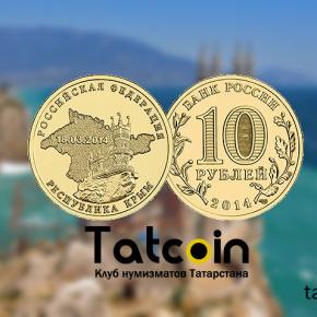 10 рублей 2014 года Республика Крым