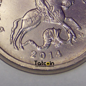 Какие редкие монеты отчеканили в 2014 году