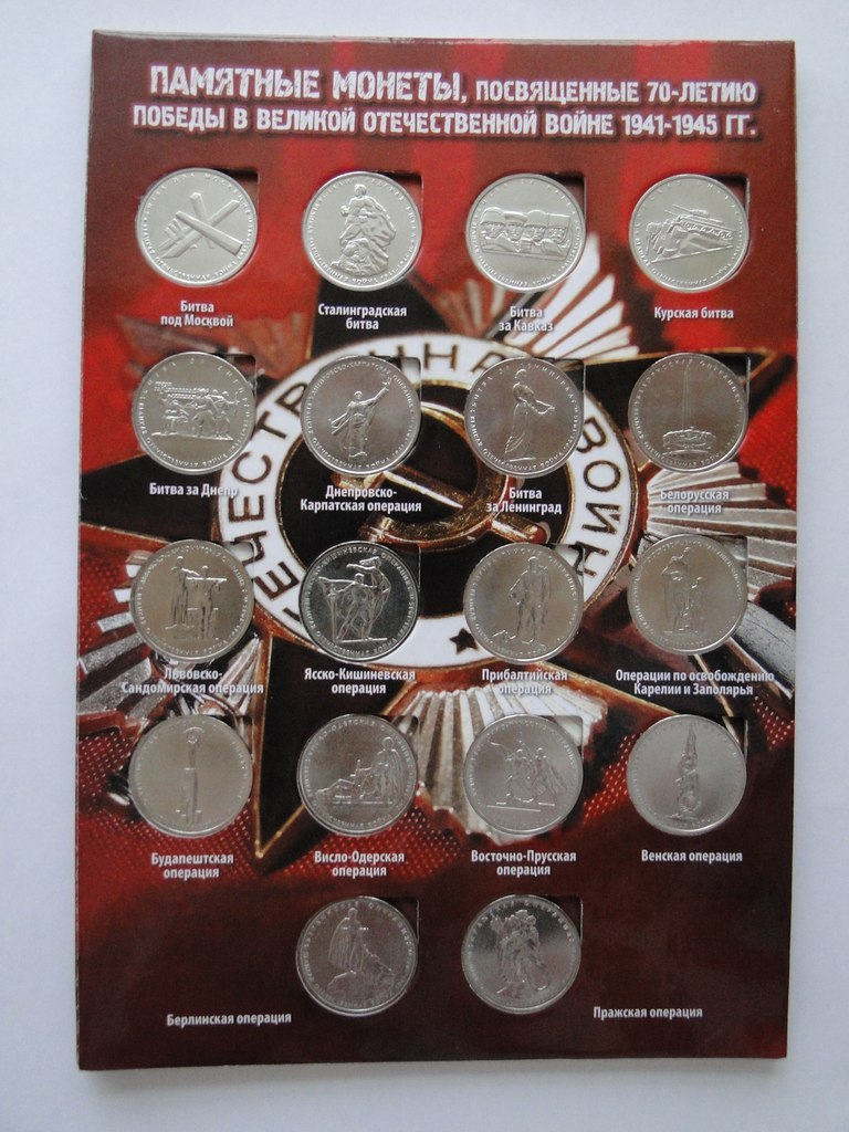 Редкие монеты 2014 года в память о 70 годовщине Победы в ВОВ