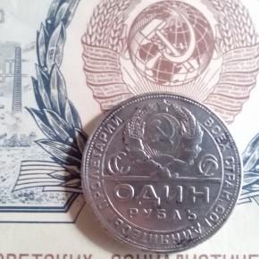 Первый рубль СССР