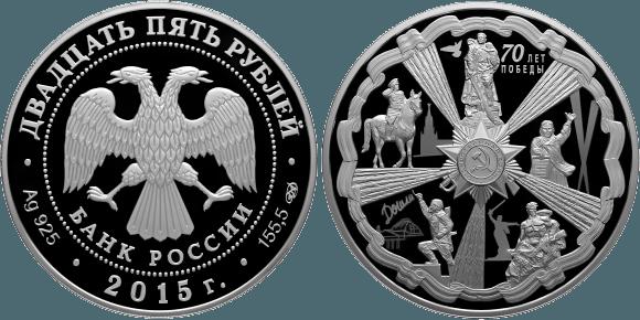 Юбилейные монеты, посвященные 70-летию Победы в ВОВ