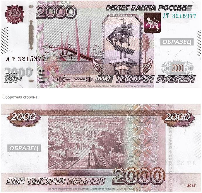2000 рублей 2017