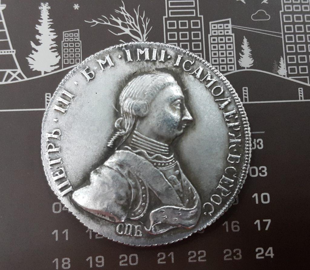 Полтина Петра III