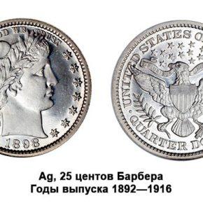25 центов США Барбер