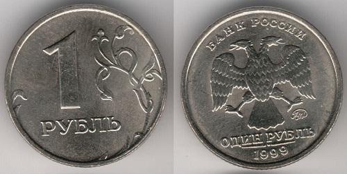 Монета 1 рубль 1999 года