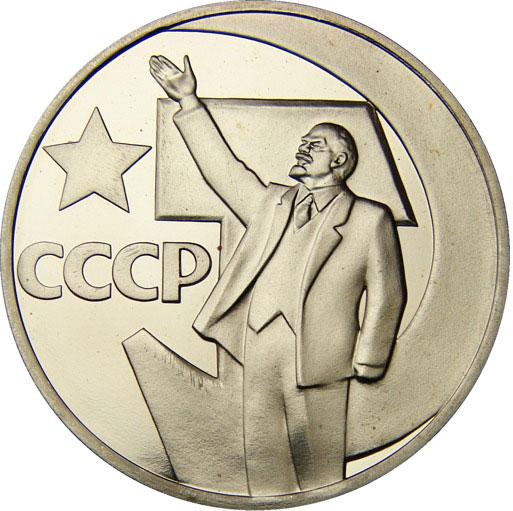 1 рубль 1967 года. 50-летие Великой Октябрьской социалистической революции