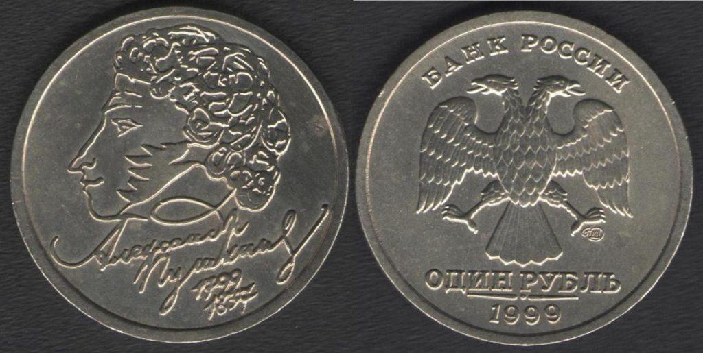 Монета 1 рубль 1999 года Пушкин
