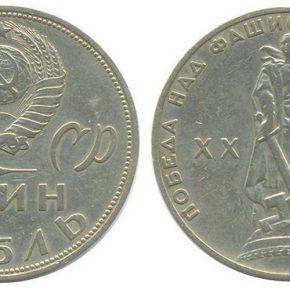 1 рубль 1965 года. 20 лет победы над фашистской Германией в Великой Отечественной войне
