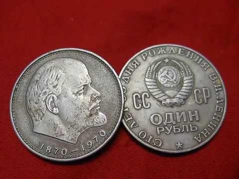 1 рубль 1970 года. 100 лет со дня рождения В. И. Ленина