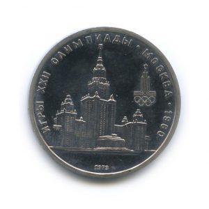 1 рубль 1979 года. Московский Государственный Университет