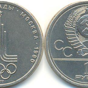 1 рубль 1977 года. Эмблема Олимпийских игр