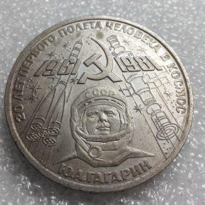 Монета юбилейная в ознаменование 20-летия первого полета человека в космос – гражданина СССР Ю.А.Гагарина