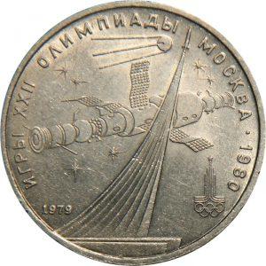 1 рубль Игры XXII Олимпиады - Москва - 1980 (Освоение космоса)