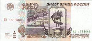 Самые дорогие банкноты современной России
